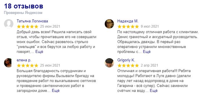 Отзывы о компании